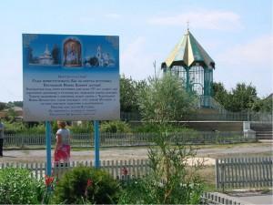 Святой источник Песчанской иконы божией матери город Изюм-55