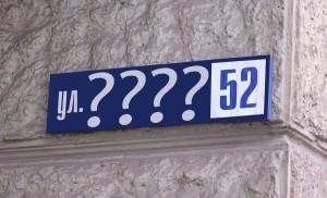 pereimenovanie_ulic_izyгm-1