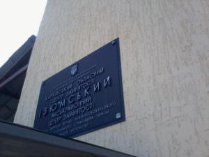 Изюмский городской-районный центр занятости-0