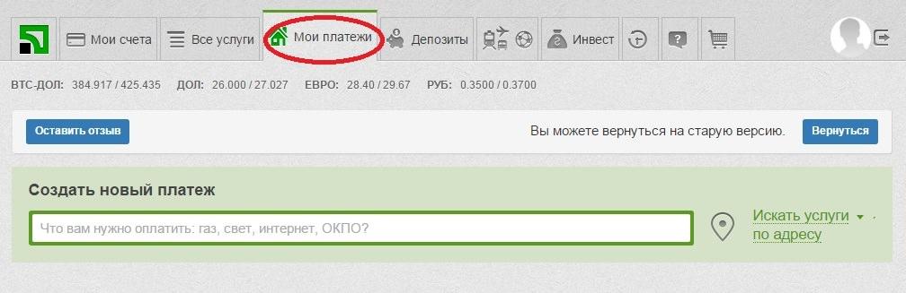 Интернет-банк Приват 24-3