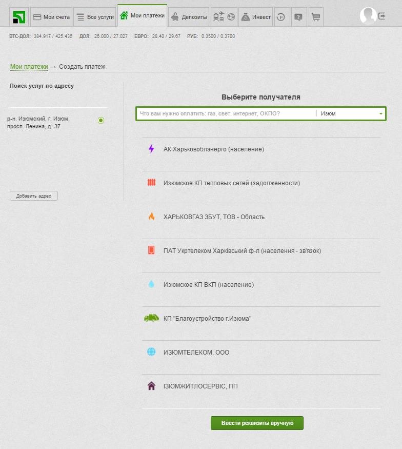 Интернет-банк Приват 24-4