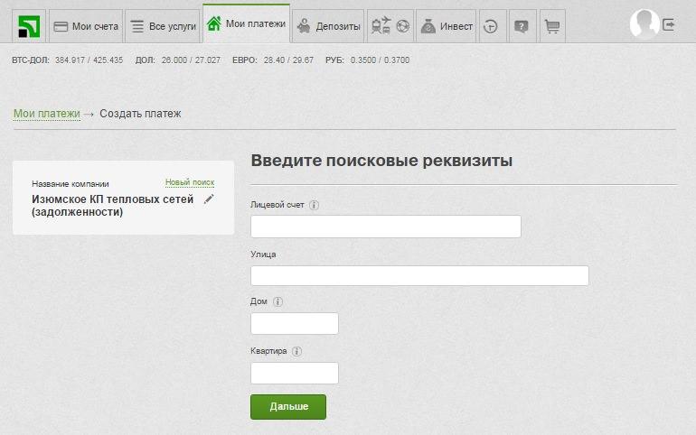 Интернет-банк Приват 24-5