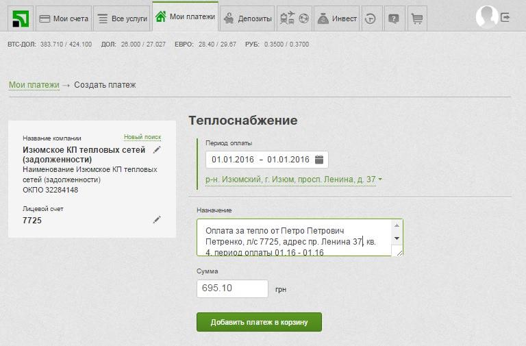 Интернет-банк Приват 24-6