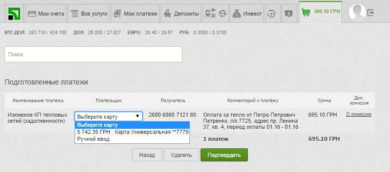 Интернет-банк Приват 24-7