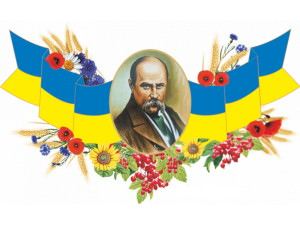 Т. Г. Шевченко
