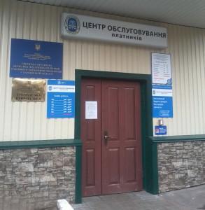Центра обслуживания плательщиков и государственная налоговая инспекция в г. Изюме-0