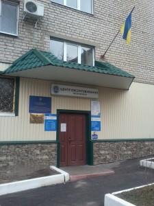Центра обслуживания плательщиков и государственная налоговая инспекция в г. Изюме-2