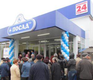 На Центральном рынке открылся новый супермаркет Посад