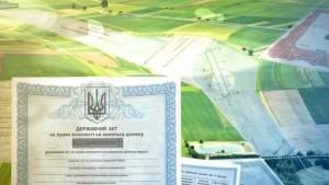 Шаг к децентрализации в сфере земельных отношений