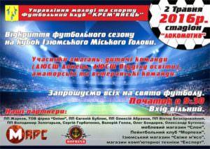 2 мая — открытие футбольного сезона 2016