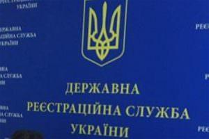 В Изюме создан отдел государственной регистрации имущества юридических и физических лиц