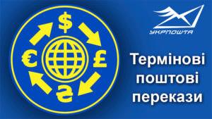 Укрпочта снизила цену на пересылку срочных почтовых переводов