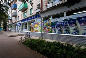 Продуктовый магазин «Посад» г. Изюм ул. Соборная, 16
