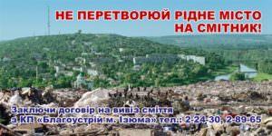 Изюмчани желают жить в чистом городе-1