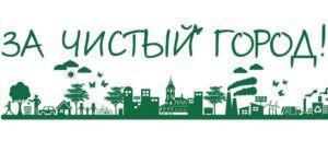 Изюмчани желают жить в чистом городе