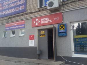 Нова Почта г. Изюм ул. Соборная, 46-1