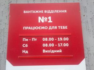 Нова Почта г. Изюм ул. Соборная, 46-2