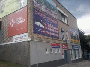 Нова Почта г. Изюм ул. Соборная, 46