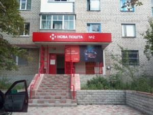 Отделение № 2 Нова Пошта город Изюм пров. Восточный, 2