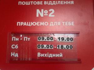 Отделение № 2 Нова Пошта город Изюм пров. Восточный