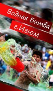 Приглашаем всех желающих на водный бой в городе Изюме!