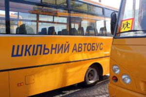 Закупка школьных автобусов 2016