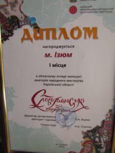 Изюм стал победителем Слобожанских перезвонов - 2016-2