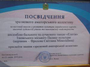 Изюм стал победителем Слобожанских перезвонов - 2016-3