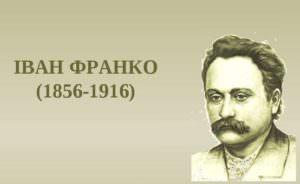 К 160-летию со Дня рождения Ивана Франко исполнительный комитет Изюмского городского совета презентует