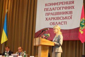 Образование - это основа основ конкурентоспособности Харьковщины