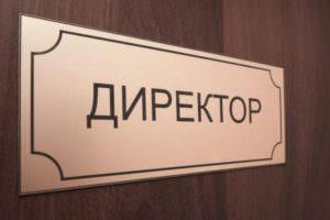 Объявлен конкурс на должность директора ИОШ І-ІІІ ступеней № 5