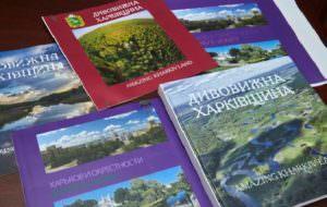Осенью выйдет фотоальбом о Харьковщине-1
