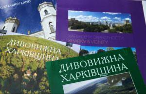 Осенью выйдет фотоальбом о Харьковщине-2