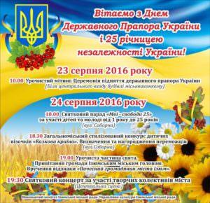 Празднование Дня Государственного Флага Украины и 25-й годовщины независимости Украины