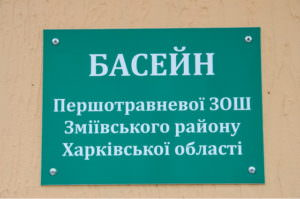 Басейн-1