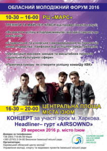 В изюме состоится областной молодежный форум 2016