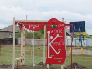 Город Изюм получил современный спортивный площадкаГород Изюм получил современный спортивный площадка-1
