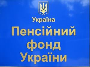 Изюмское объединенное управление Пенсионного фонда Украины в Харьковской области информирует