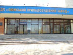 Чистый доход Изюмского приборостроительного завода достиг 100 млн грн. уже в 2016