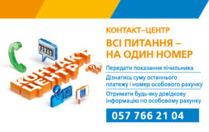 ПАО «Харьковгаз» открыл новый сервис для жителей харьковской области