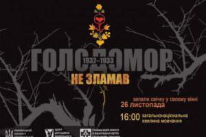 Почтим жертв Голодомора 1932-1933 годов в Украине