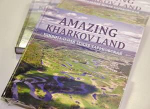 Красоту Харьковщины, снятую с высоты птичьего полета, собрали в одной книге