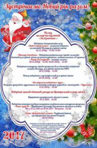 Мероприятия к празднованию 2017 года в городе Изюме