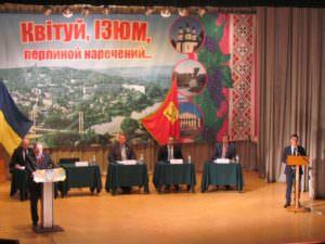 Руководство города отчитывалось перед общиной изюмской