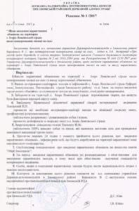 В с. Искра Изюмского р-н. введены карантинные ограничения
