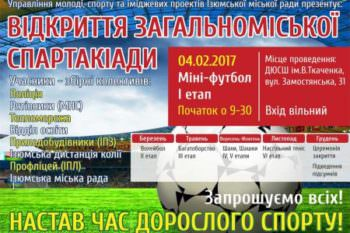 Открытие общегородской Спартакиады в Изюме