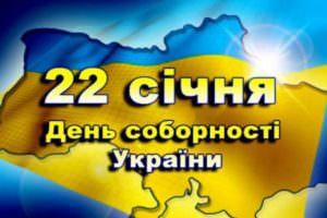 Собрание по случаю Дня Соборности Украины