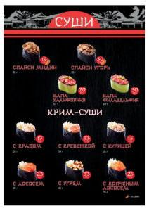 Суши меню РЦ Марс-2