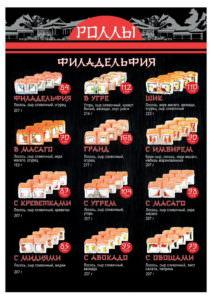 Суши меню РЦ Марс-6