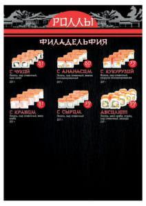 Суши меню РЦ Марс-7